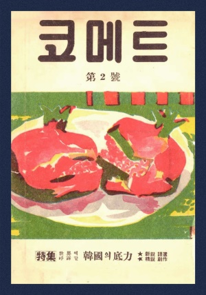 코메트 1953년 제2호 (재편집본)