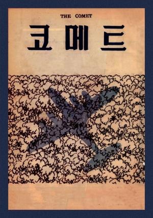 코메트 1953년 제4호 (재편집본)