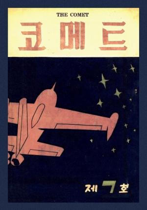 코메트 1954년 제7호 (재편집본)