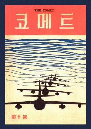 코메트 1954년 제8호 (재편집본)