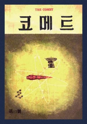 코메트 1954년 제12호 (재편집본)