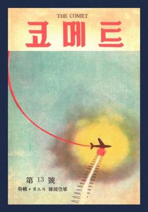 코메트 1954년 제13호 (재편집본)