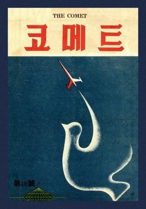 코메트 1955년 제16호 (재편집본)