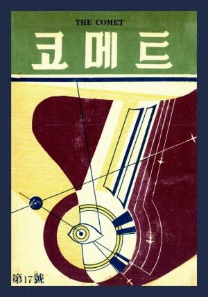 코메트 1955년 제17호 (재편집본)