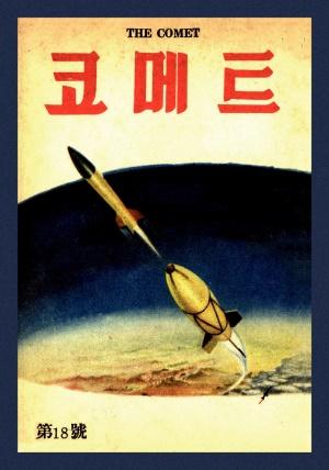 코메트 1956년 제18호 (재편집본)