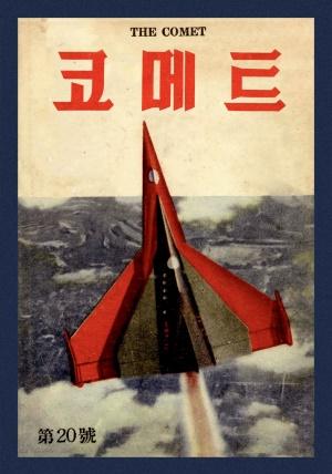 코메트 1956년 제20호 (재편집본)