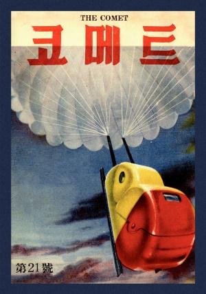 코메트 1956년 제21호 (재편집본)