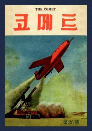 코메트 1957년 제26호 (재편집본)