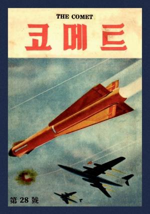 코메트 1957년 제28호 (재편집본)