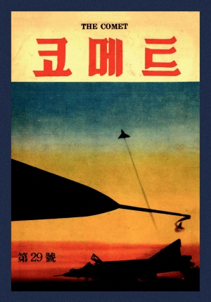 코메트 1957년 제29호 (재편집본)