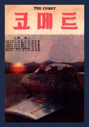 코메트 1957년 제31호 (재편집본)