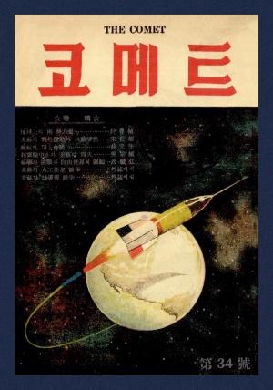 코메트 1958년 제34호 (재편집본)
