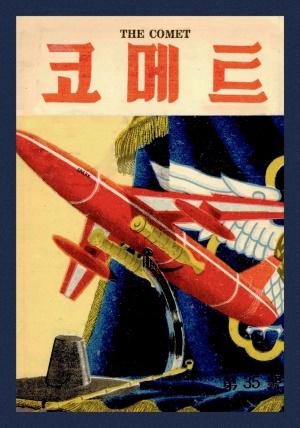 코메트 1958년 제35호 (재편집본)