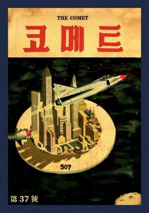 코메트 1959년 제37호 (재편집본)