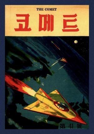 코메트 1959년 제41호 (재편집본)