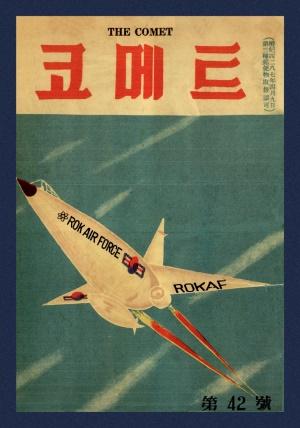코메트 1960년 제42호 (재편집본)