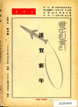 코메트 1960년 제46호