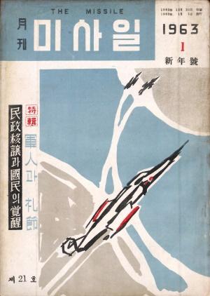 미사일 1963년 제21호