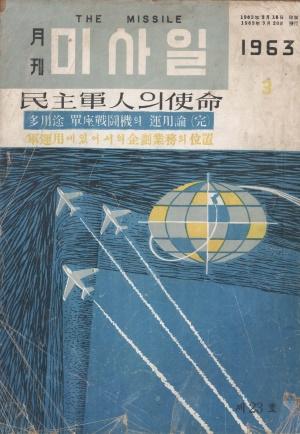 미사일 1963년 제23호