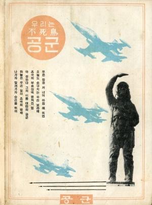 공군 1967년 제102호