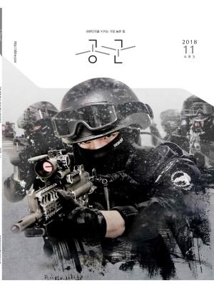 월간공군 2018년 11월호(제485호)