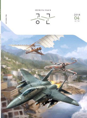 월간공군 2018년 4월호(제478호)