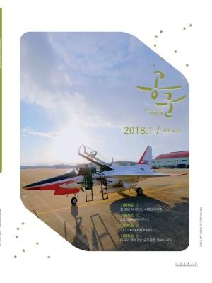 월간공군 2018년 1월호(제475호)