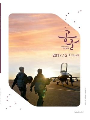 월간공군 2017년 12월호(제474호)