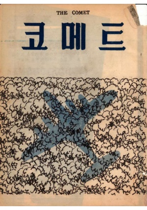 코메트 1953년 제4호