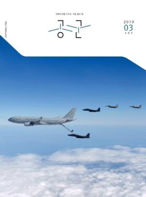 월간공군 2019년 3월호(제489호)