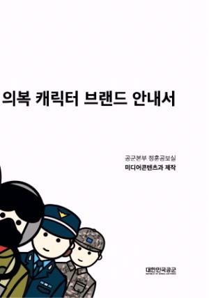 월간공군 2019년 2월호(제488호) 부록 - 공군 의복 캐릭터 브랜드 안내서