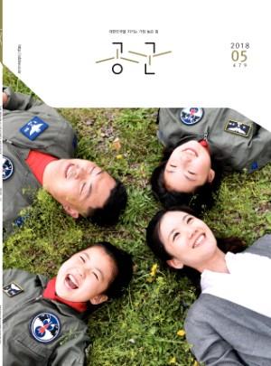 월간공군 2018년 5월호(제479호)