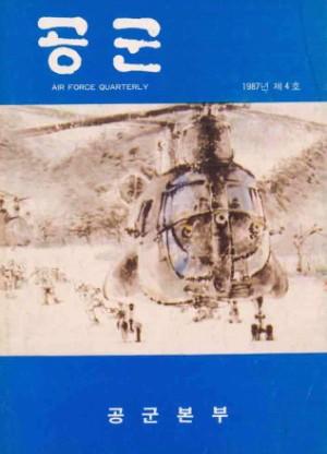 공군지 1987년 4호(제203호)