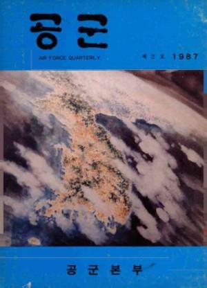 공군지 1987년 2호(제201호)