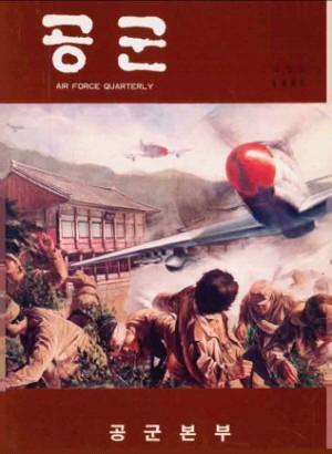 공군지 1987년 3호(제202호)