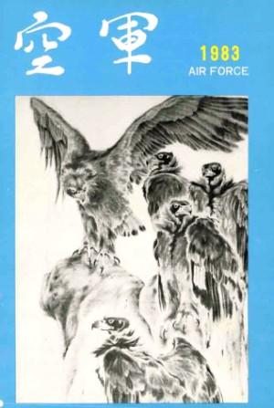 공군지 1982년 1호(제183호)