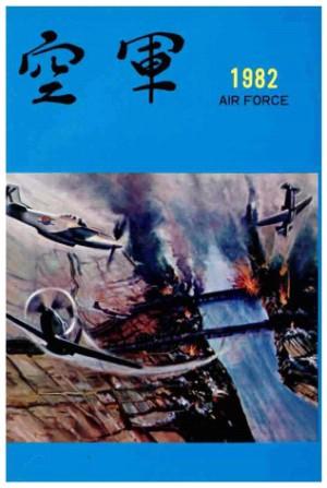 공군지 1981년 3호(제181호)