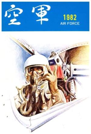 공군지 1982년 2호(제180호)