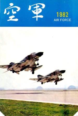 공군지 1982년 1호(제178호, 제179호 합본)