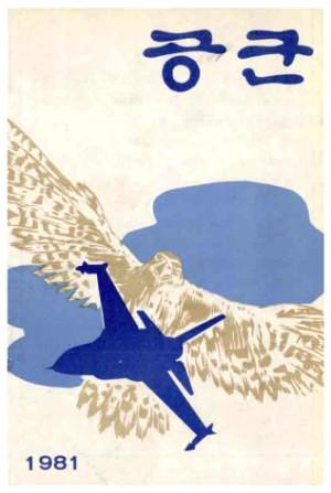 공군지 1981년 4호(제177호)