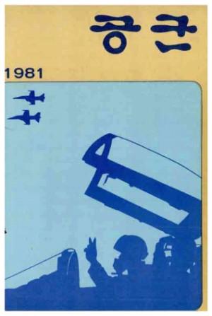 공군지 1981년 3호(제176호)