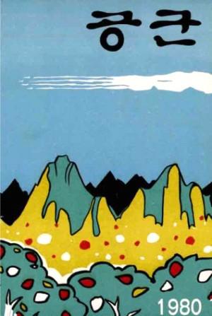 공군지 1980년 4호(제171, 172호)