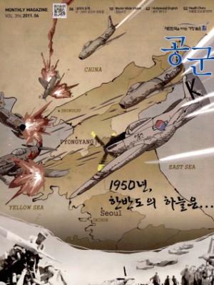 월간공군 2011년 6월호(제396호)