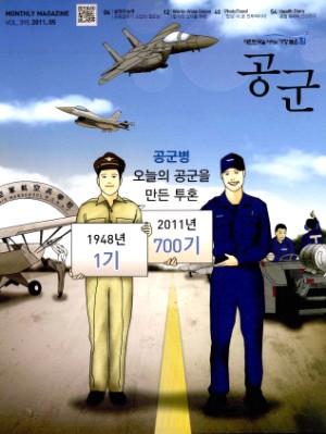 월간공군 2011년 5월호(제395호)