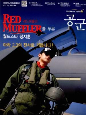 월간공군 2011년 4월호(제394호)