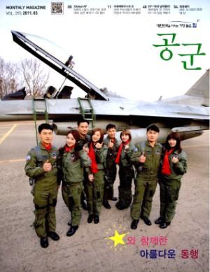 월간공군 2011년 3월호(제393호)