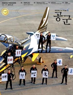 월간공군 2011년 1월호(제391호)