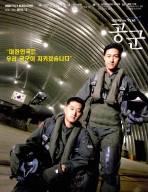 월간공군 2010년12월호(제390호)