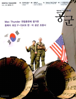 월간공군 2010년 11월호(제389호)