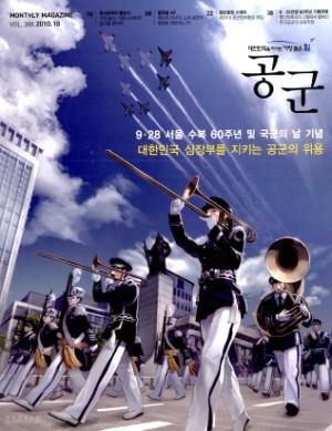 월간공군 2010년 10월호(제388호)